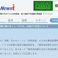 TBS「真珠湾攻撃を決めた安倍総理」 と誤表記し謝罪